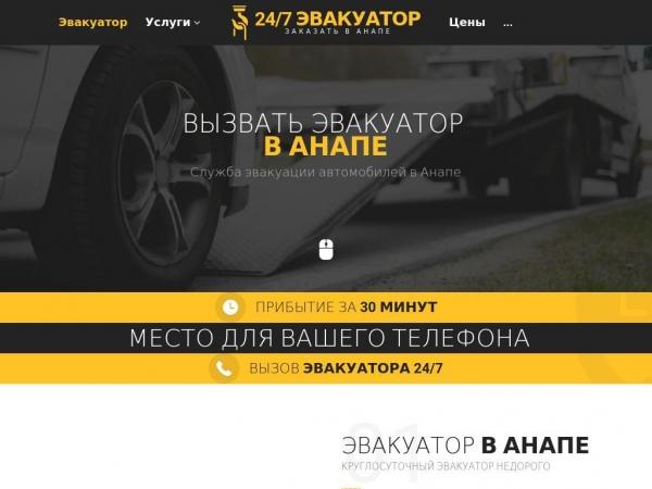 anapa.glavtrak.ru