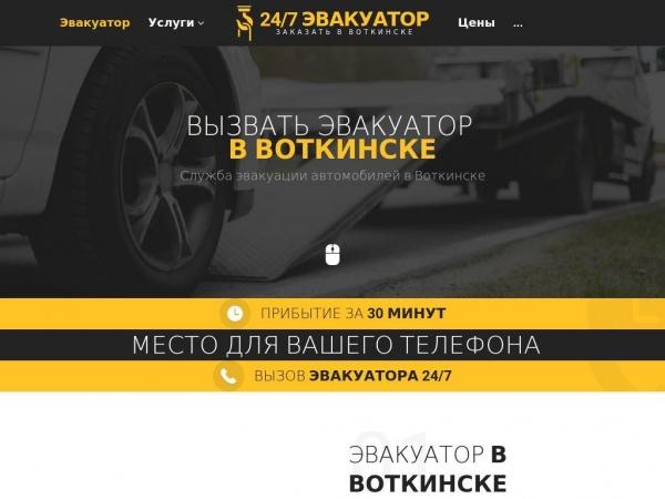 votkinsk.glavtrak.ru